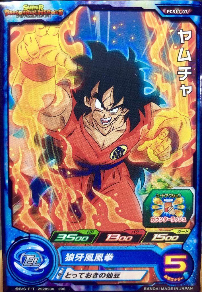 PCS11-07 ヤムチャ with スーパードラゴンボールヒーローズオフィシャルスリーブ-ビッグバンミッション-