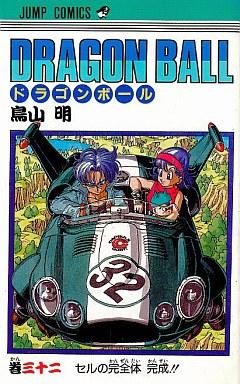ドラゴンボール32巻の表紙