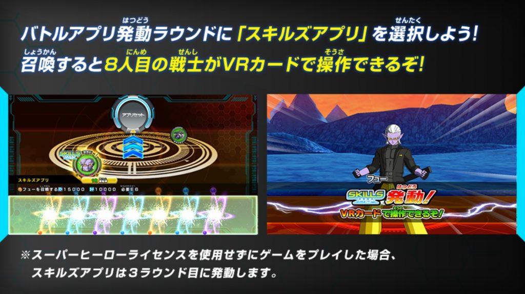 ビッグバンミッション3弾店頭配布「フュー」の使い方2