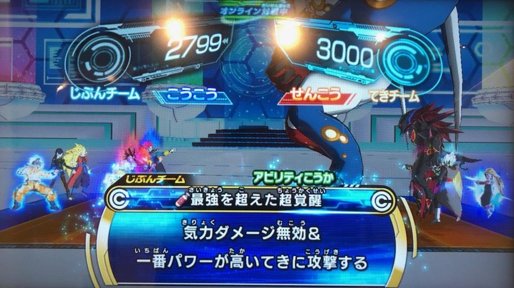 ベジット:ゼノ(超フルパワーサイヤ人4・限界突破)の最強を超えた超覚醒の効果