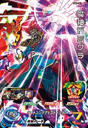 BM6-061 魔神ドミグラ