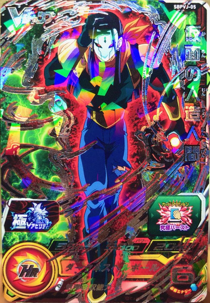 SBPVJ-05 仮面の人造人間