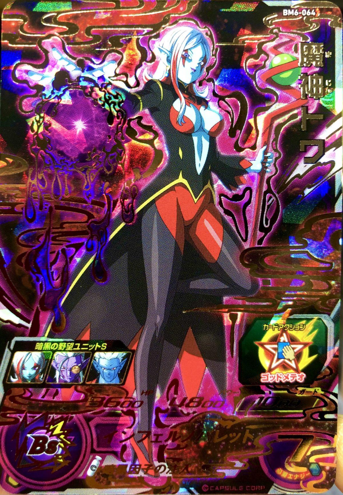 BM6-064 魔神トワ