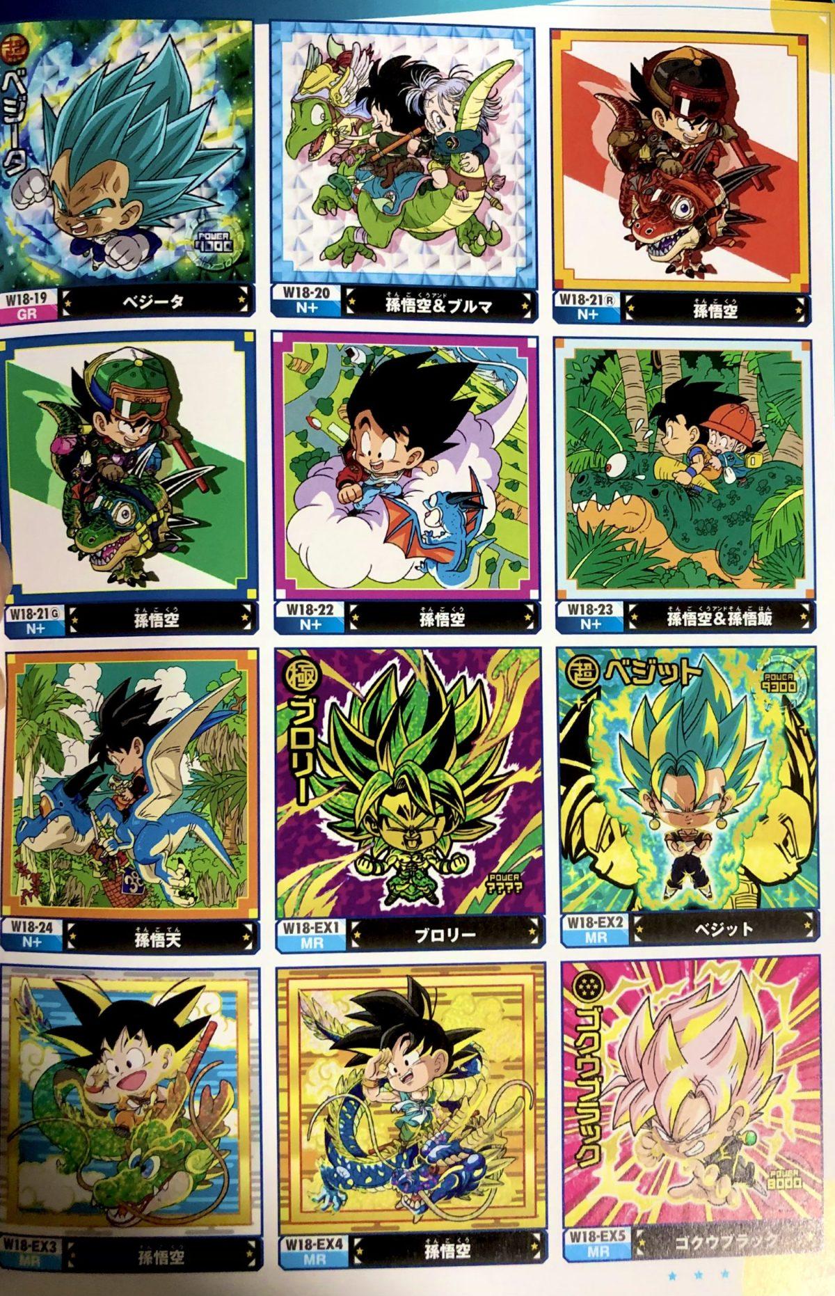 ドラゴンボール超戦士シールウエハースZ 超シールガイドのシール紹介ページ