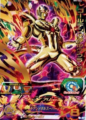 BM7-064 ゴールデンメタルクウラ:ゼノ