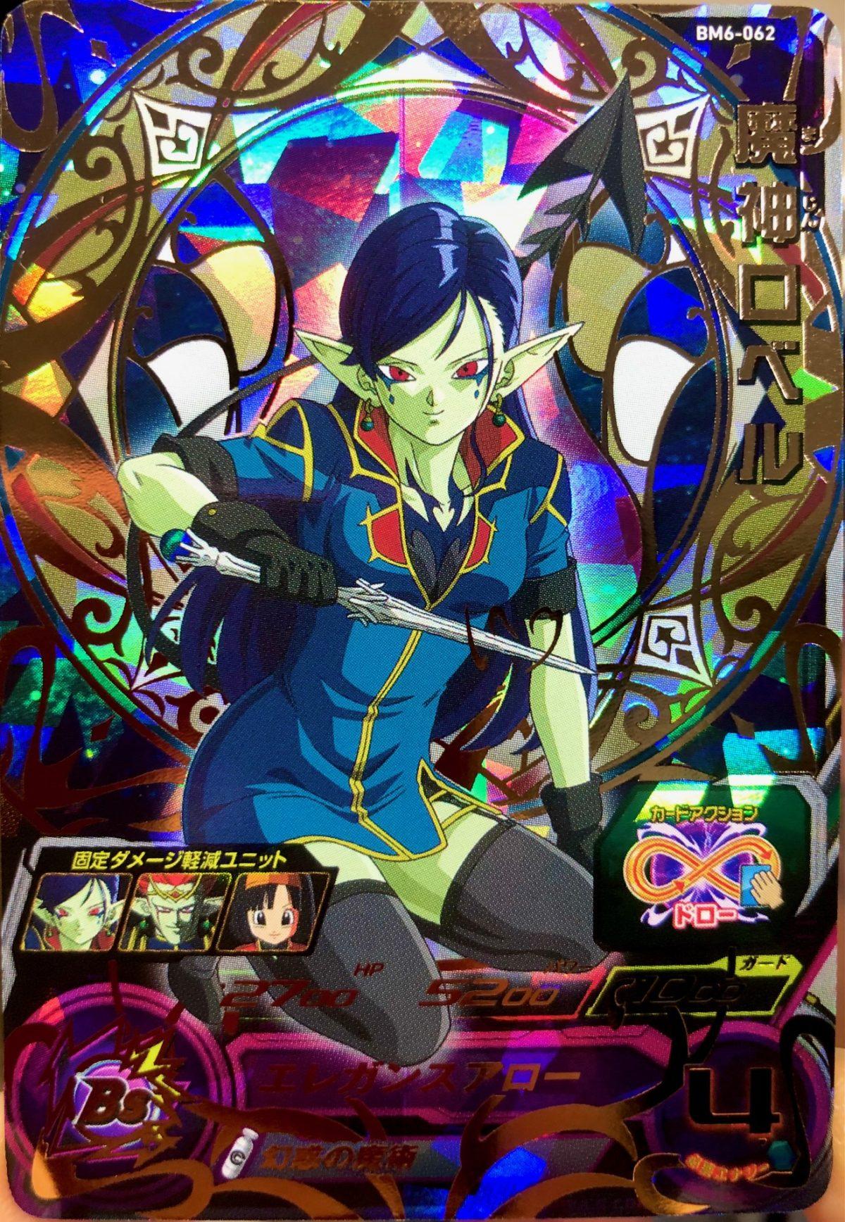 BM6-062 魔神ロベル
