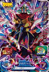 SBPSJ2-04 暗黒王メチカブラ