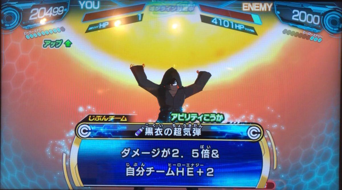 黒衣の戦士の黒衣の超気弾