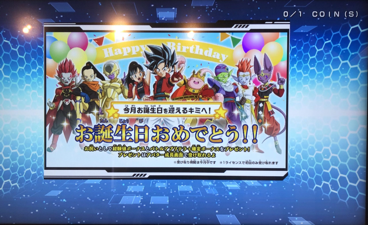 SDBH お誕生日おめでとうの画面