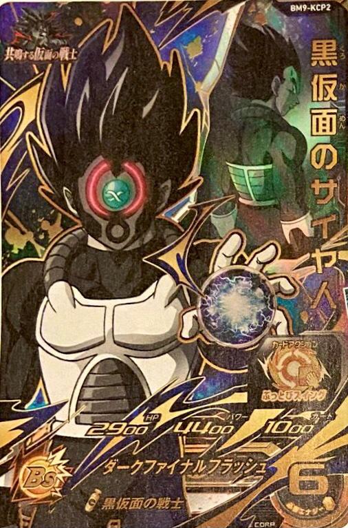 BM9-KCP2 黒仮面のサイヤ人