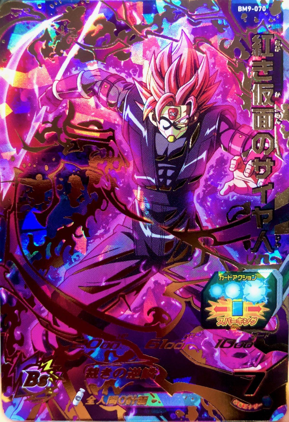 BM9-070 紅き仮面のサイヤ人(超サイヤ人ロゼ2)