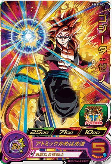 PSES15-03 ゴジータ:ゼノ