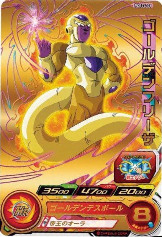 PCS14-01 ゴールデンフリーザ