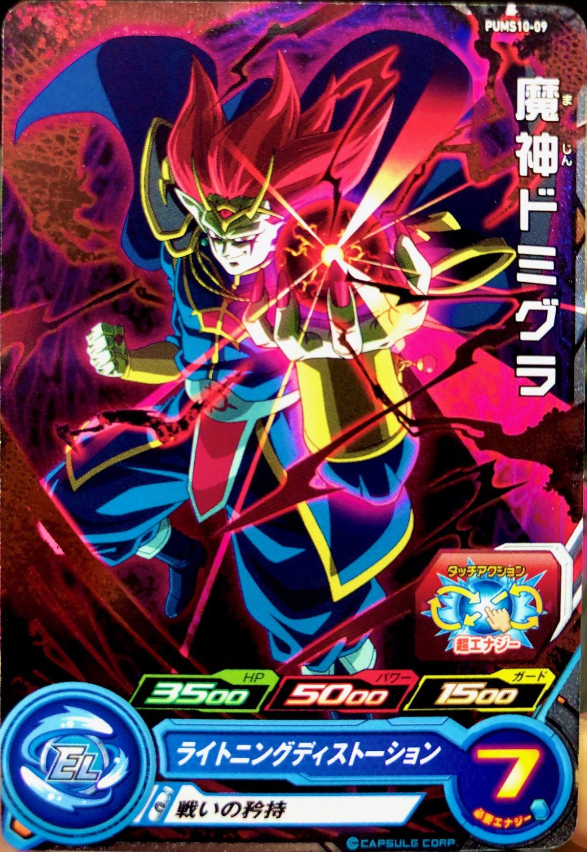 PUMS10-09 魔神ドミグラ