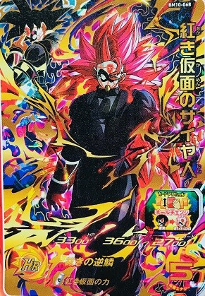 BM10-068 紅き仮面のサイヤ人