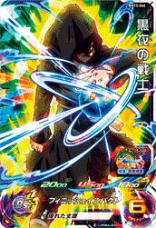 BM10-066 黒衣の戦士